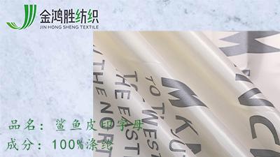 金鸿胜鲨鱼皮面料 亮面防水羽绒服棉服布料 时尚夹克面料