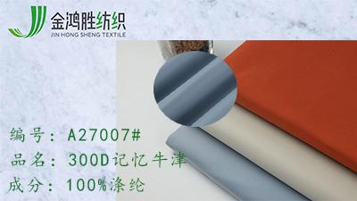 金鸿胜300D记忆牛津 涂层防水风衣布 派克冲锋衣面料