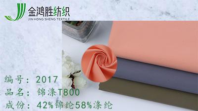 金鸿胜锦涤T800面料 防水羽绒服棉服面料 锦涤休闲风衣布