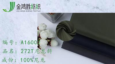 金鸿胜272T尼龙斜 涂层防水尼龙箱包布料 秋冬羽绒服风衣夹克面料