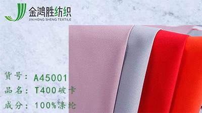 金鸿胜T400破卡全涤布料 休闲派克服风衣棉衣面料