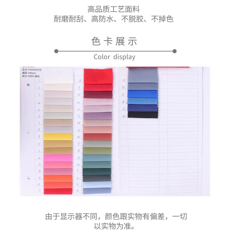 T400涤纶风衣布