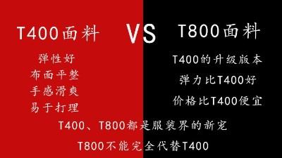干货|T400面料跟T800面料的区别