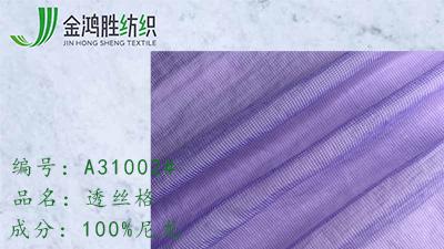 金鸿胜透丝格子布 尼龙透明防晒面料 休闲时尚羽绒服棉服布料