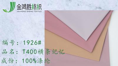 金鸿胜T400横条记忆面料 涤纶防水风衣布 休闲羽绒服面料