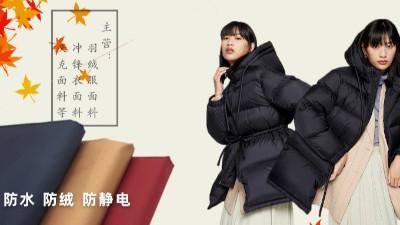 羽绒服的灵感|实用高颜值科技羽绒服面料
