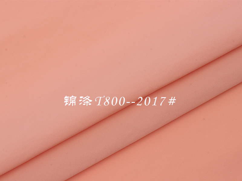 锦涤T800面料