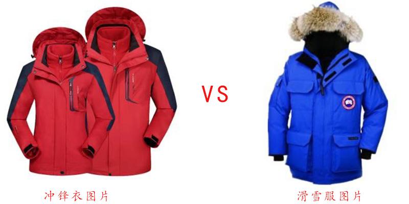 冲锋衣VS滑雪服
