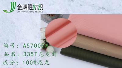 金鸿胜335T尼龙斜 高密加厚斜纹布料 防水棉服夹克棒球服面料