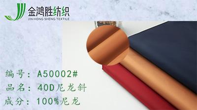 金鸿胜40D尼龙斜纹 涂层防水羽绒棉服面料 休闲运动服布