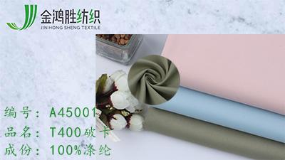 金鸿胜T400破卡全涤风衣布料 休闲运动服派克服棉衣面料