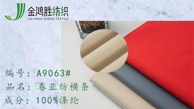 金鸿胜春亚纺横条 涤纶羽绒服面料 新款风衣棉衣布料现货