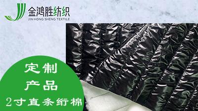 金鸿胜直条绗棉面料  防风绗棉洗水棉棉服布料 定制