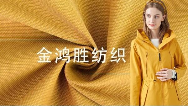 时尚大气之锦棉风衣面料