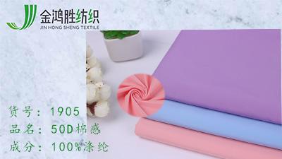 金鸿胜300T梭织风衣布料 50D绒感记忆面料 户外运动女装羽绒棉服面料