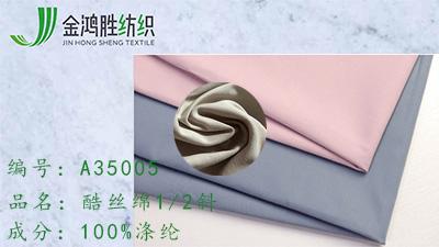 金鸿胜酷丝绵1/2斜 涤纶派克服面料 斜纹风衣夹克布料