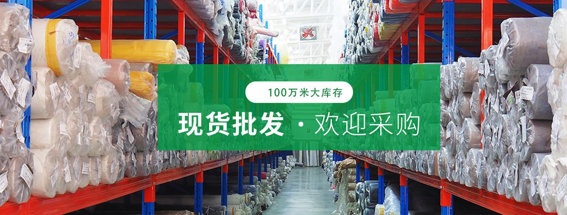 金鸿胜-100万米大库存,现货批发,欢迎采购