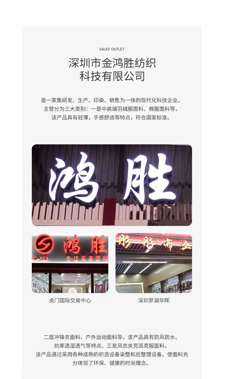 金鸿胜 门店展示