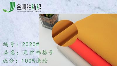 金鸿胜天丝棉格子 化纤涤纶面料 派克服风衣夹克布料