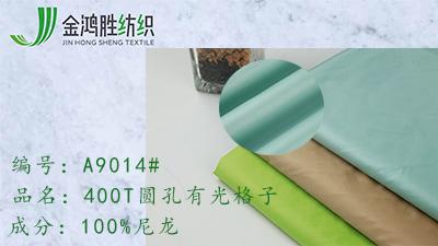 金鸿胜400T有光格子 尼龙防晒衣布料 羽绒服棉服面料