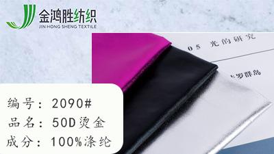 金鸿胜50D烫金面料 梭织羽绒服棉服布料 时尚夹克面料