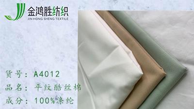 金鸿胜爆款T400酷丝棉平纹涤纶风衣夹克面料