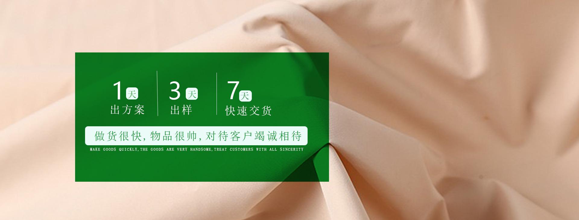 20年专业生产定制羽绒服面料厂家