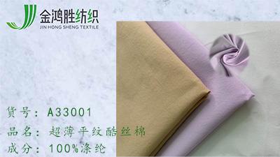 超薄平纹酷丝棉