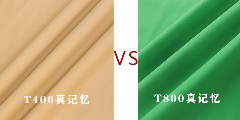 T400真记忆VST800真记忆